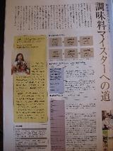 IMG_0543 Web 表示用 (小)