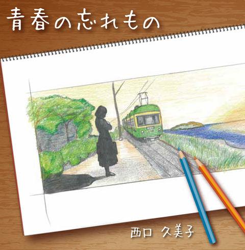 西口久美子CD-1116-表_edited-1