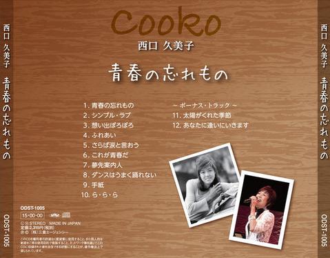 西口久美子CD-1116-2-11