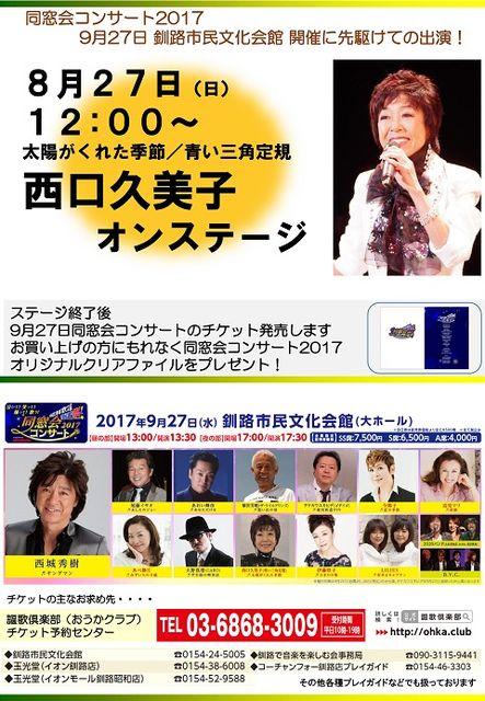 釧路市民会館 開催に先駆けての出演!−2