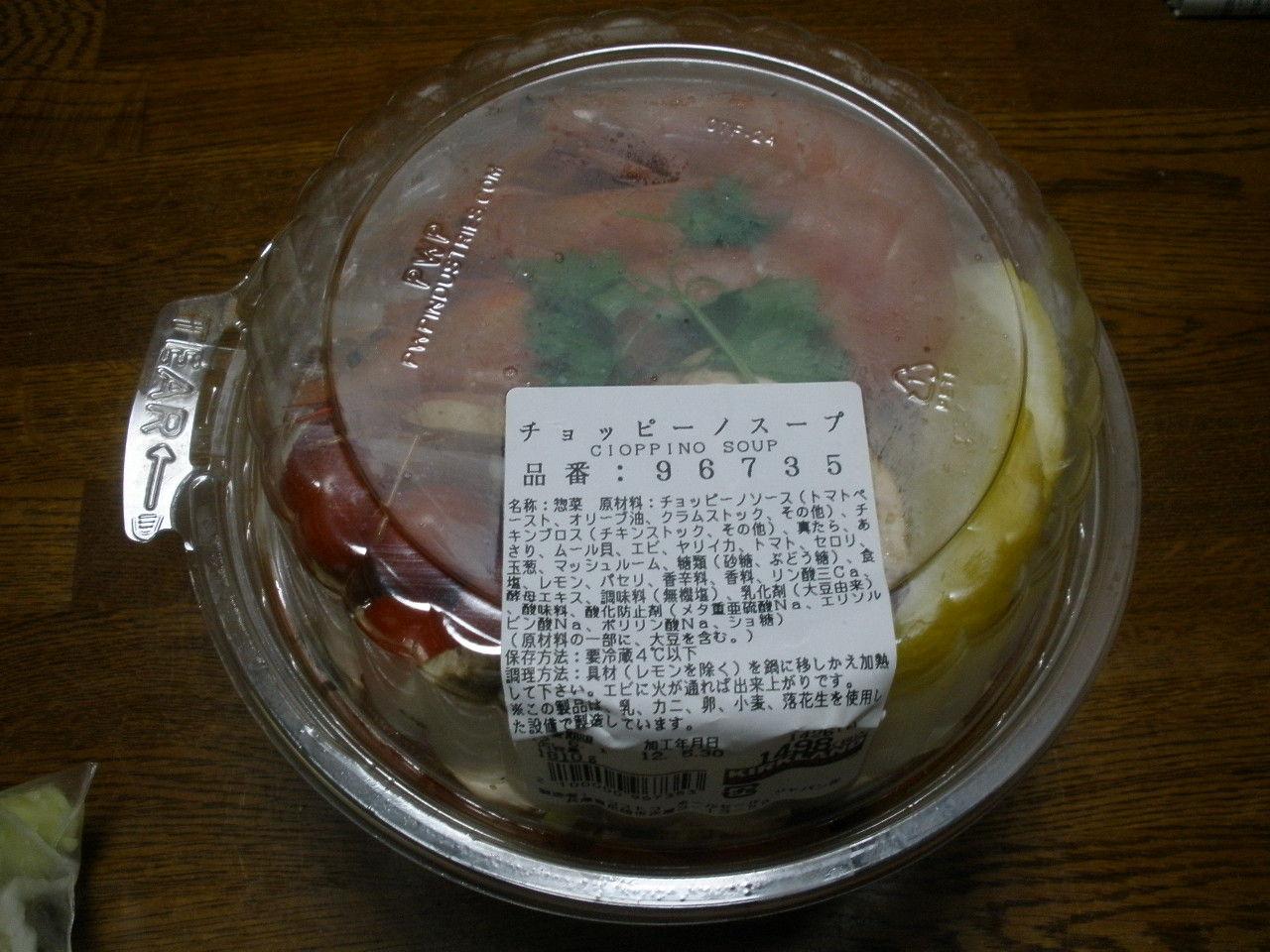 ノ スープ チョッピー