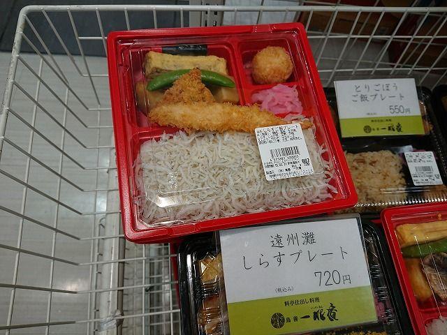 浜松 駅弁