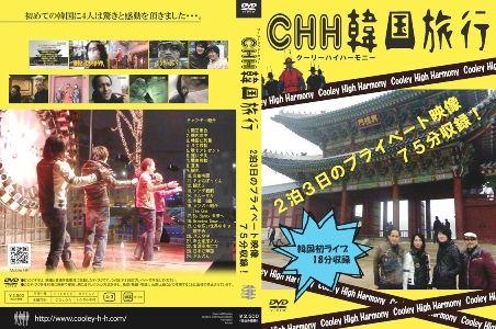 kannkoku-DVD