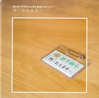 コピー (2) ~ 追手前表