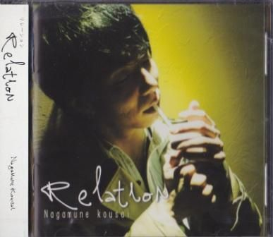 relation-dai