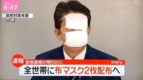 政府 配布 マスク