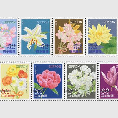 切手 おもてなしの花