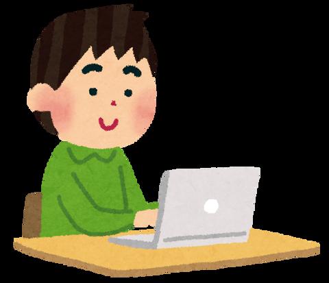 パソコン 子供