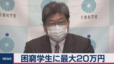 学生給付金20万円