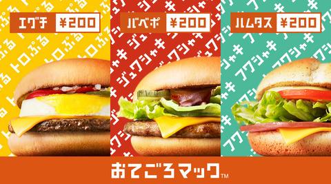マクドナルド 200円バーガー