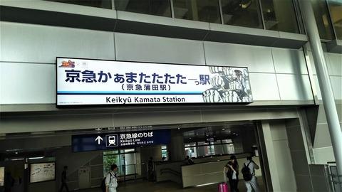京急 北斗の拳 コラボ
