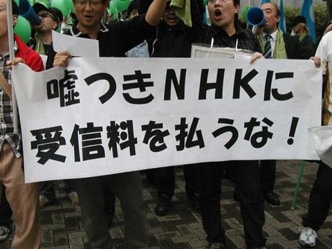 NHK 契約