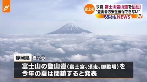 富士山封鎖