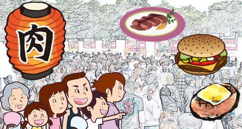 お台場 肉フェス 2017