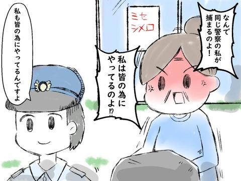 自粛警察2