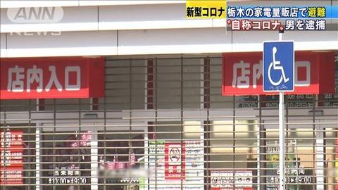 栃木県 コロナ 家電量販店