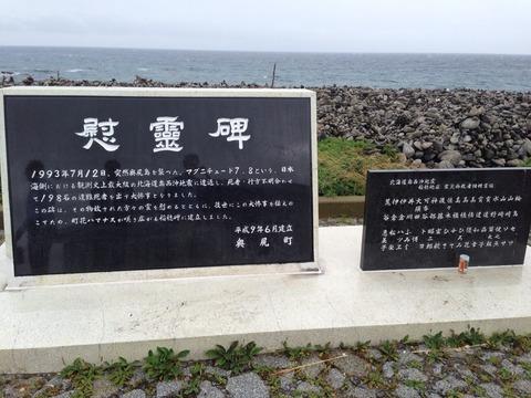 ここは奥尻島の最北端の稲穂 ...