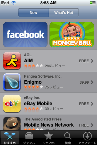 AppStore_20080713.png
