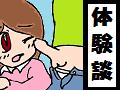 CFNM体験談まとめブログ