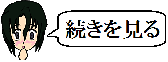 → 続きを読む
