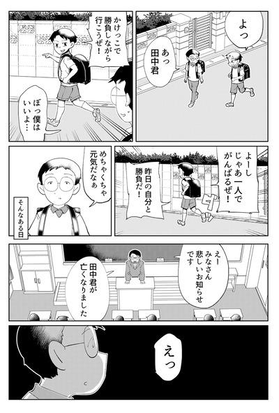 【田中】なんだよこの漫画www【注意】