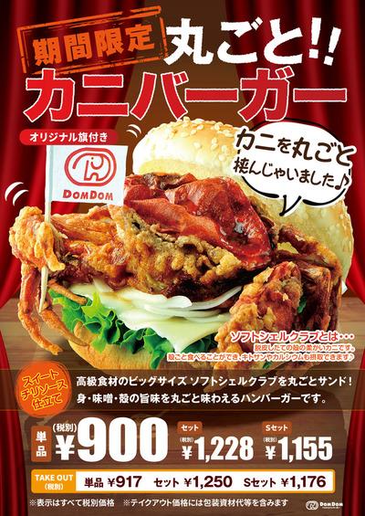 marugotokaniburger