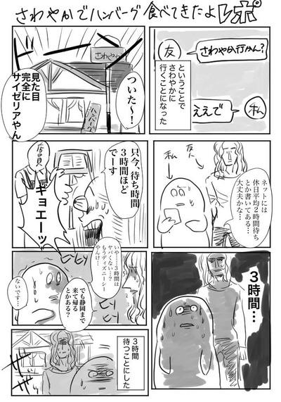 静岡県民のソウルフード「げんこつハンバーグ」って美味いの?