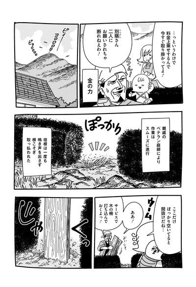 kafukafu_040