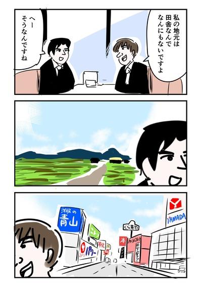 【画像】お前らが想像する田舎←あってる?