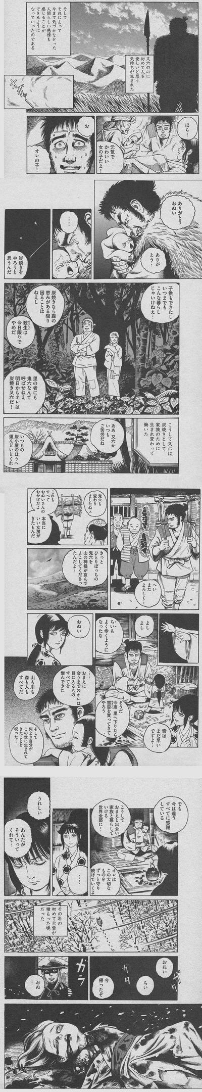 sumiyaki-mataroku03