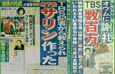 「検証なしか!」オウム報道でTBSが炎上 7人死刑執行と情報リーク批判も…「坂本弁護士問題」はスルー