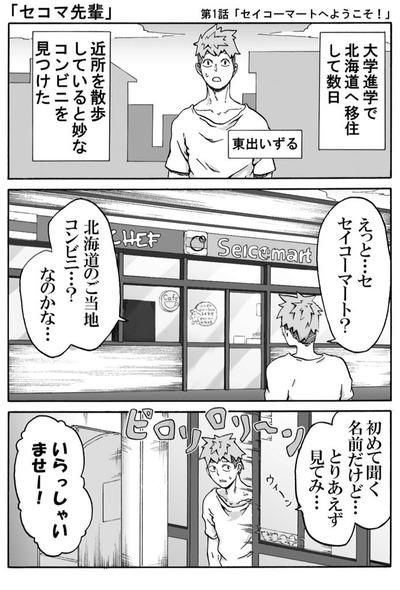 北海道民が愛するセイコーマート