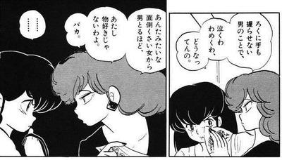 ガチで「性格ヤバイ」と思うアニメキャラランキング