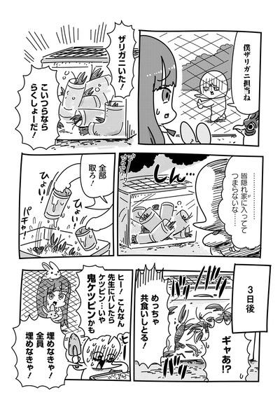 kafukafu_064