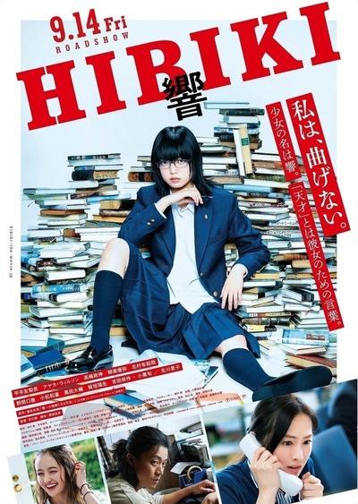【映画】 天才カリスマ・欅坂46平手友梨奈の主演映画『響-HIBIKI-』が大爆死www