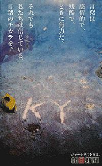200px-Asahi_shinbun_KY