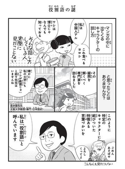 【役割】なんだよこの漫画www【注意】