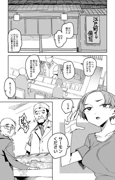 【寿司】なんだよこの漫画www【注意】