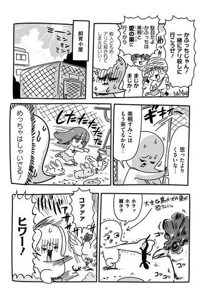 kafukafu_063