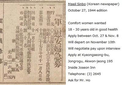 日本軍は慰安婦を募集していません
