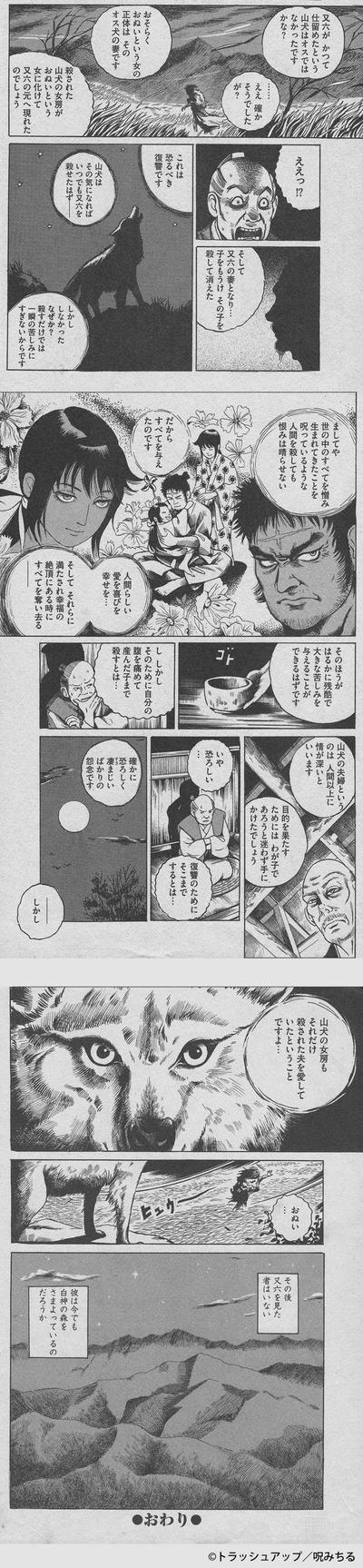 sumiyaki-mataroku05