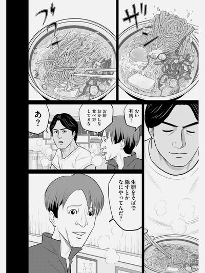 【蕎麦】なんだよこの漫画www【注意】