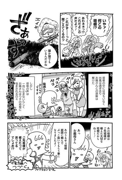 kafukafu_037