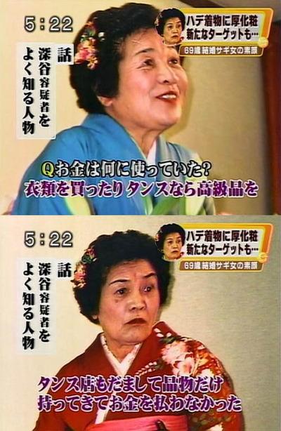 fukayahatue001