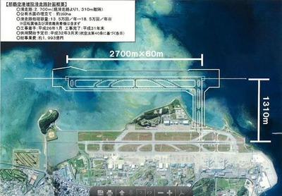 辺野古基地移設「反対」ローラのSNSに沖縄から悲痛な訴え「普天間の住民はどうなるの?」