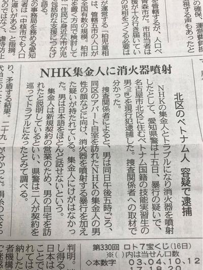 NHKの集金人の人も大変だね
