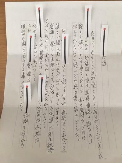 【悲報】大東建託さん、きったいない手書きのお手紙で老人を優しく恫喝