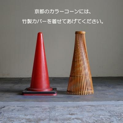 muro-machiya-cone-cover-image1