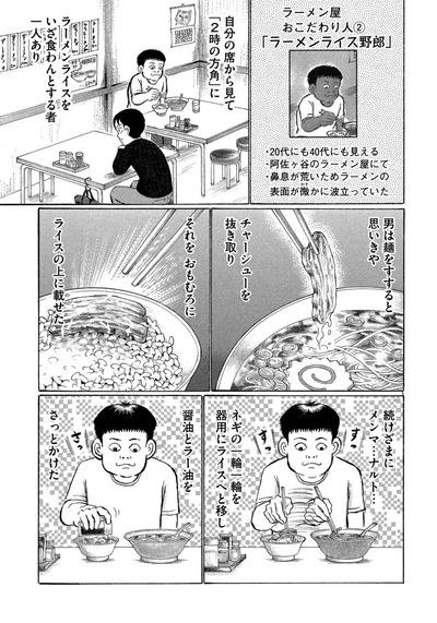 【丼化】なんだよこの漫画www【注意】