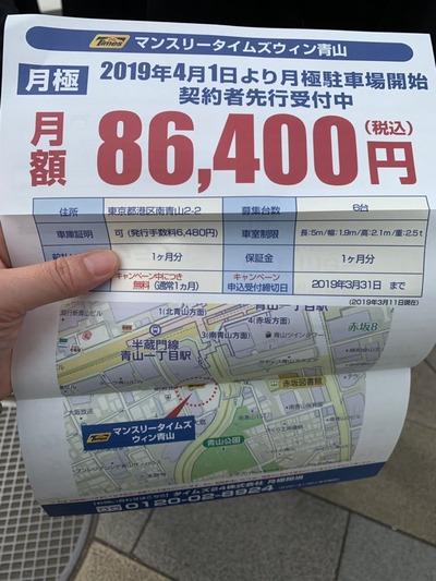 東京の月極駐車場の料金www